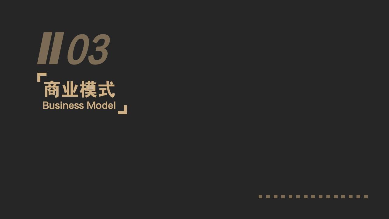網紅孵化公司MCN文化傳媒行業商業計劃書PPT模板-商業模式