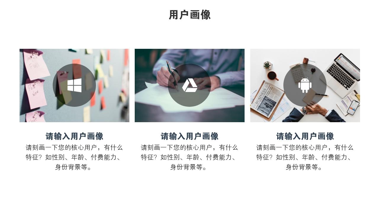 企業服務電影傳媒融資高端科技完整商業計劃書PPT模版-用戶畫像
