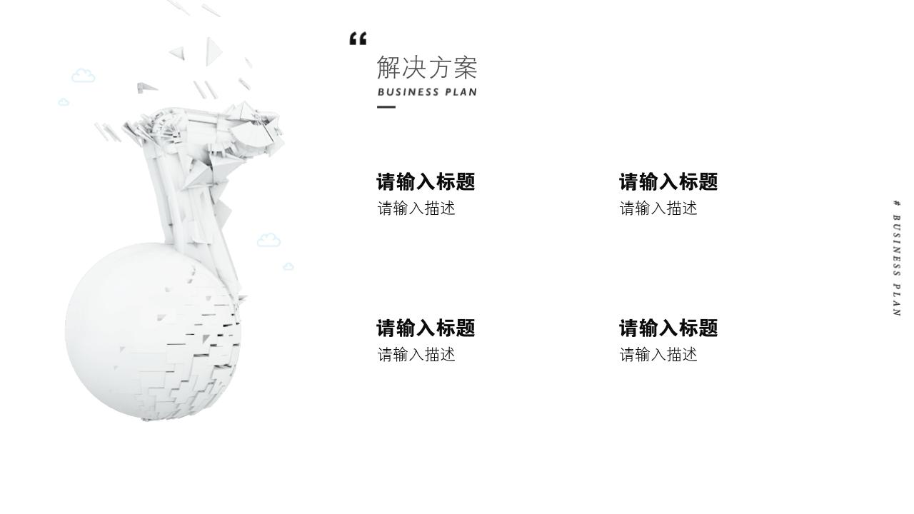 娛樂行業唱歌社交APP創業項目商業計劃書模板-解決方案
