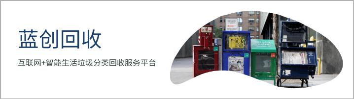 BP范文|互聯網+垃圾分類回收商業計劃書案例范文(附下載)