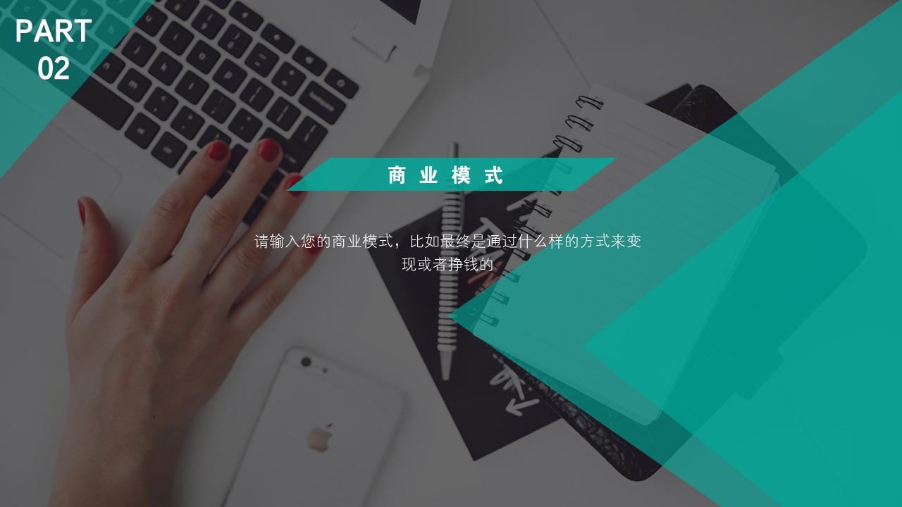互聯網app工具類辦公軟件生活服務完整商業計劃書PPT模版-商業模式