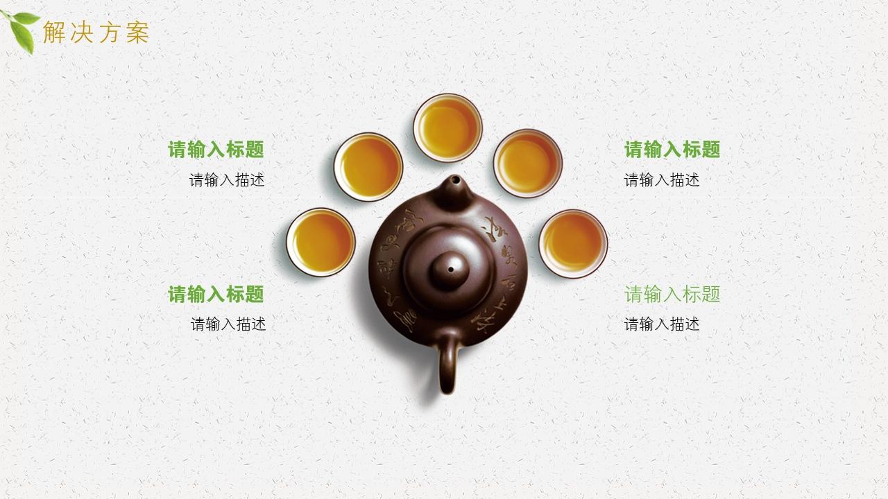 簡約茶藝古典文化中國風茶葉茶飲完整商業計劃書PPT模版-解決方案