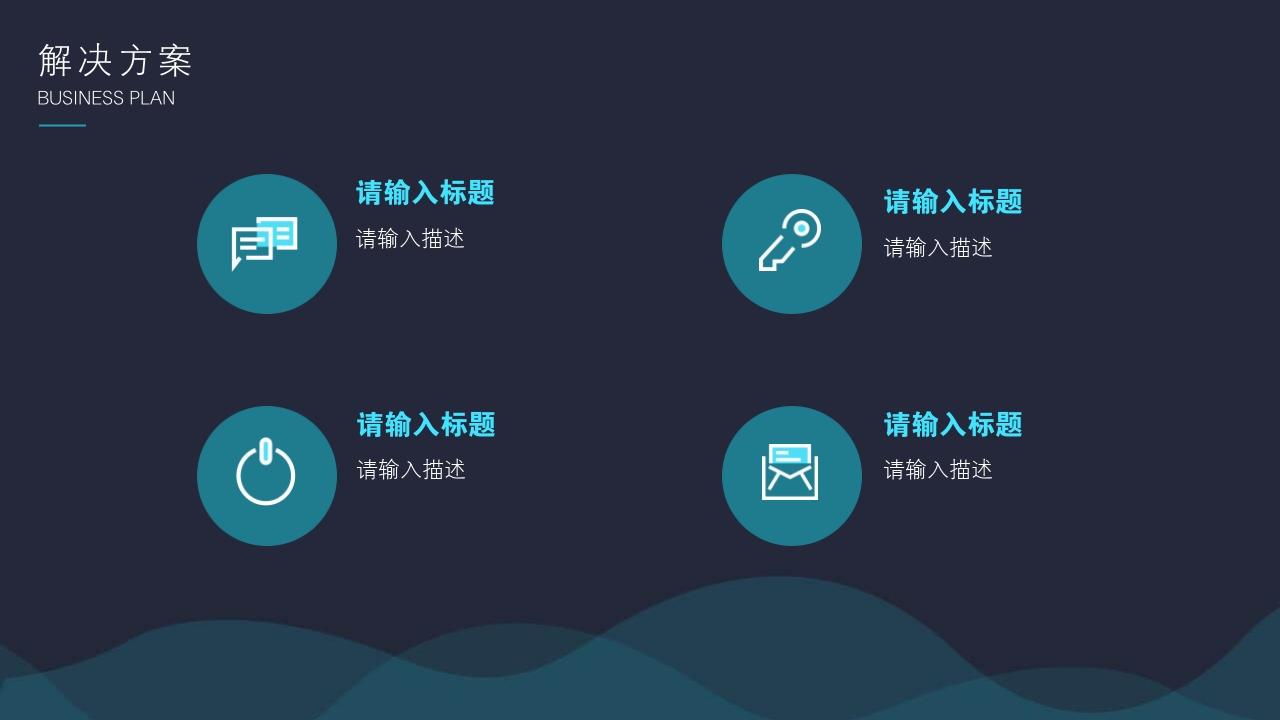 互聯網小程序開發APP定制項目創業商業計劃書模板-解決方案