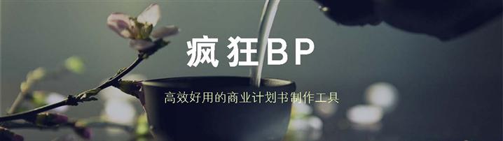 簡約茶藝古典文化中國風商業計劃書模板