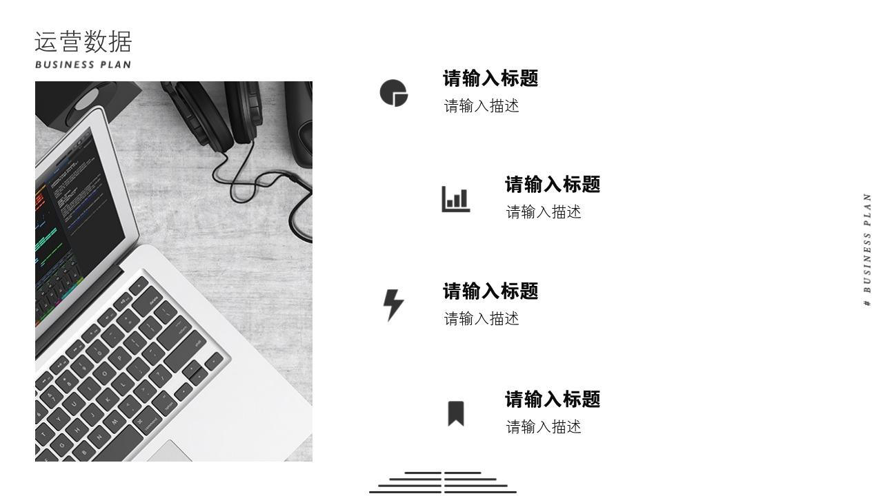 娛樂行業唱歌社交APP創業項目商業計劃書模板-運營數據
